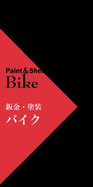 バイクの板金・塗装